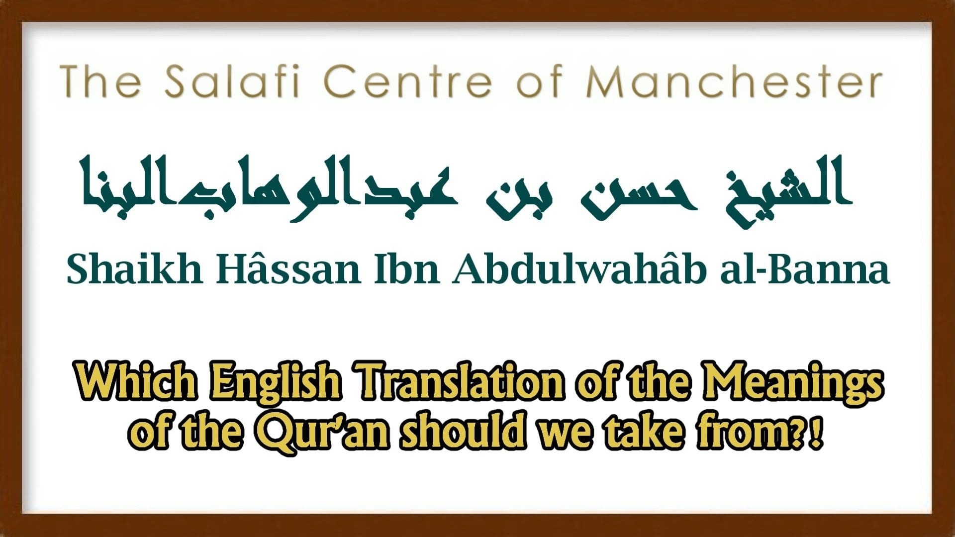 Which English Qur'an Translation Should We Take? |  Shaikh Hassan Ibn 'Abd Al-Wahhâb al-Bannâ