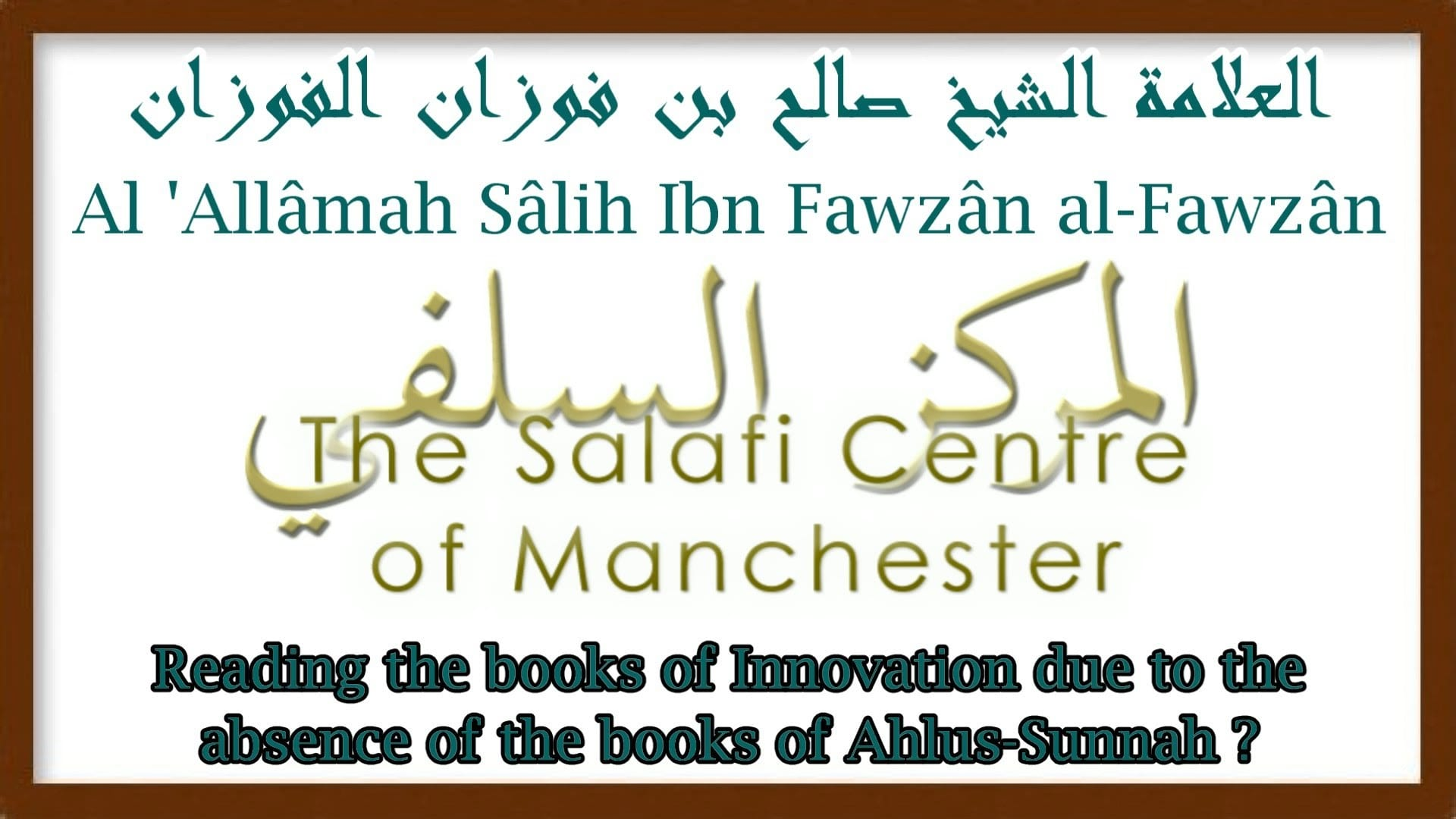 Reading the Books of the Innovators? | Al-'Allâmah Sâlih al-Fawzân
