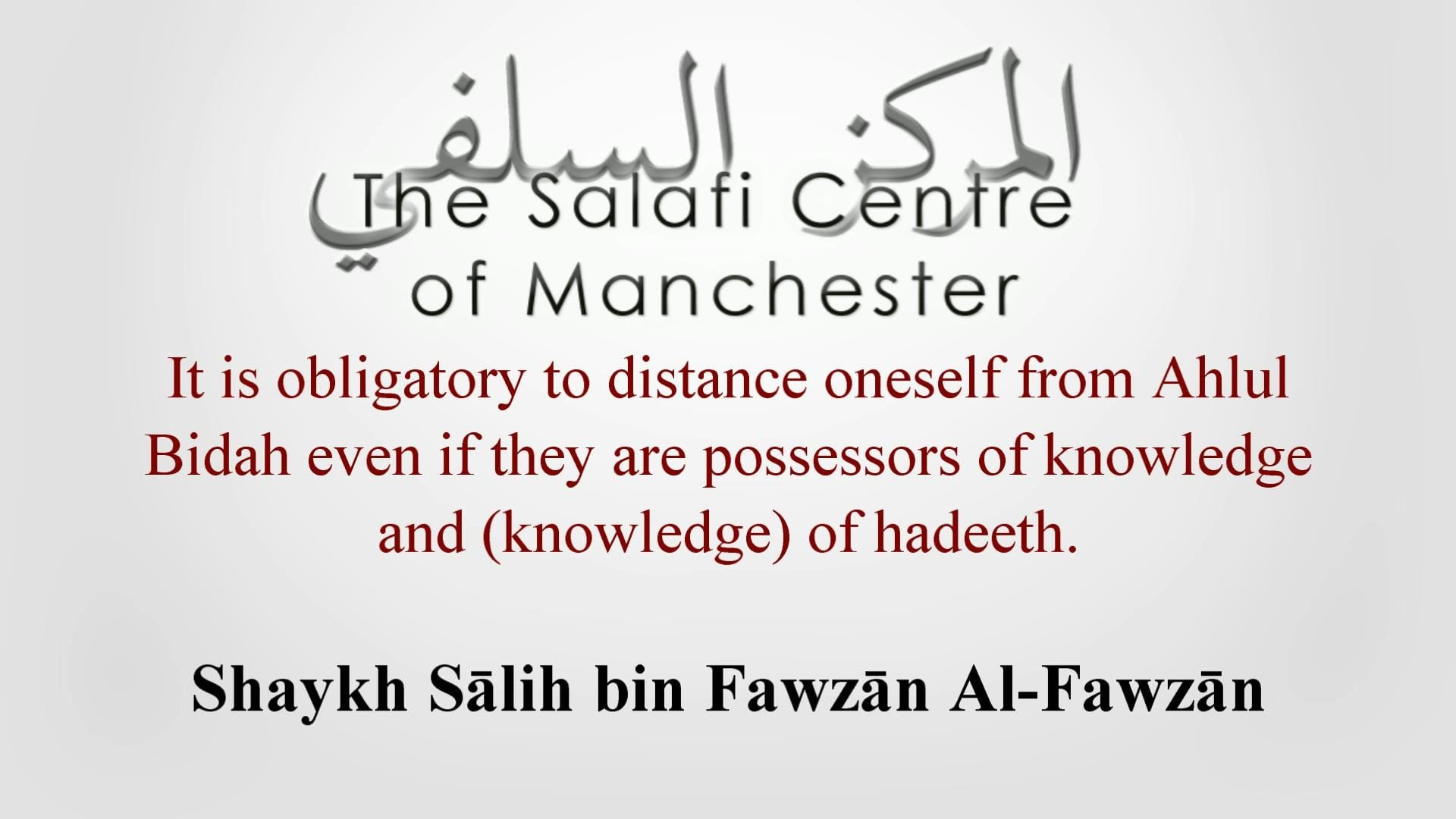 Distancing yourself from Ahlul-Bidah even if they have knowledge | Shaykh Sālih Al-Fawzān