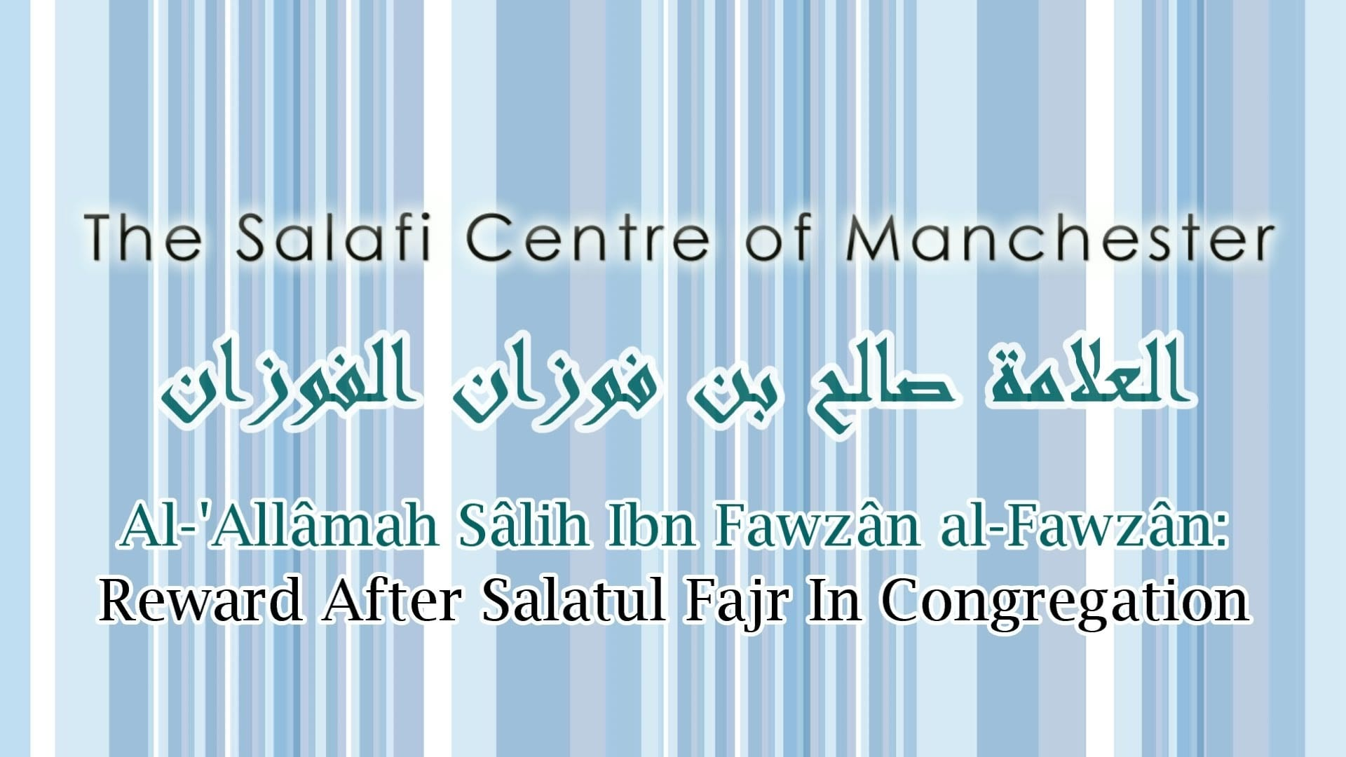 Reward After Fajr | Al-'Allâmah Sâlih al-Fawzân