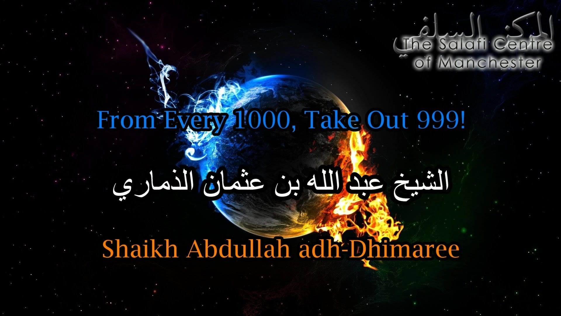 """""""From Every 1000, Take Out 999""""   Shaikh Abdullah adh-Dhimaree"""