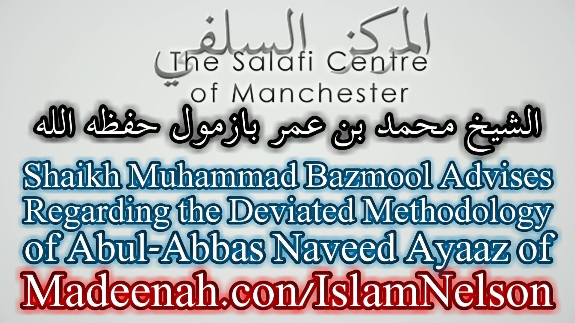 Shaykh Muhammad Bazmool Advises Regarding the Deviated Methodology of Abul-Abbas Naveed Ayaaz