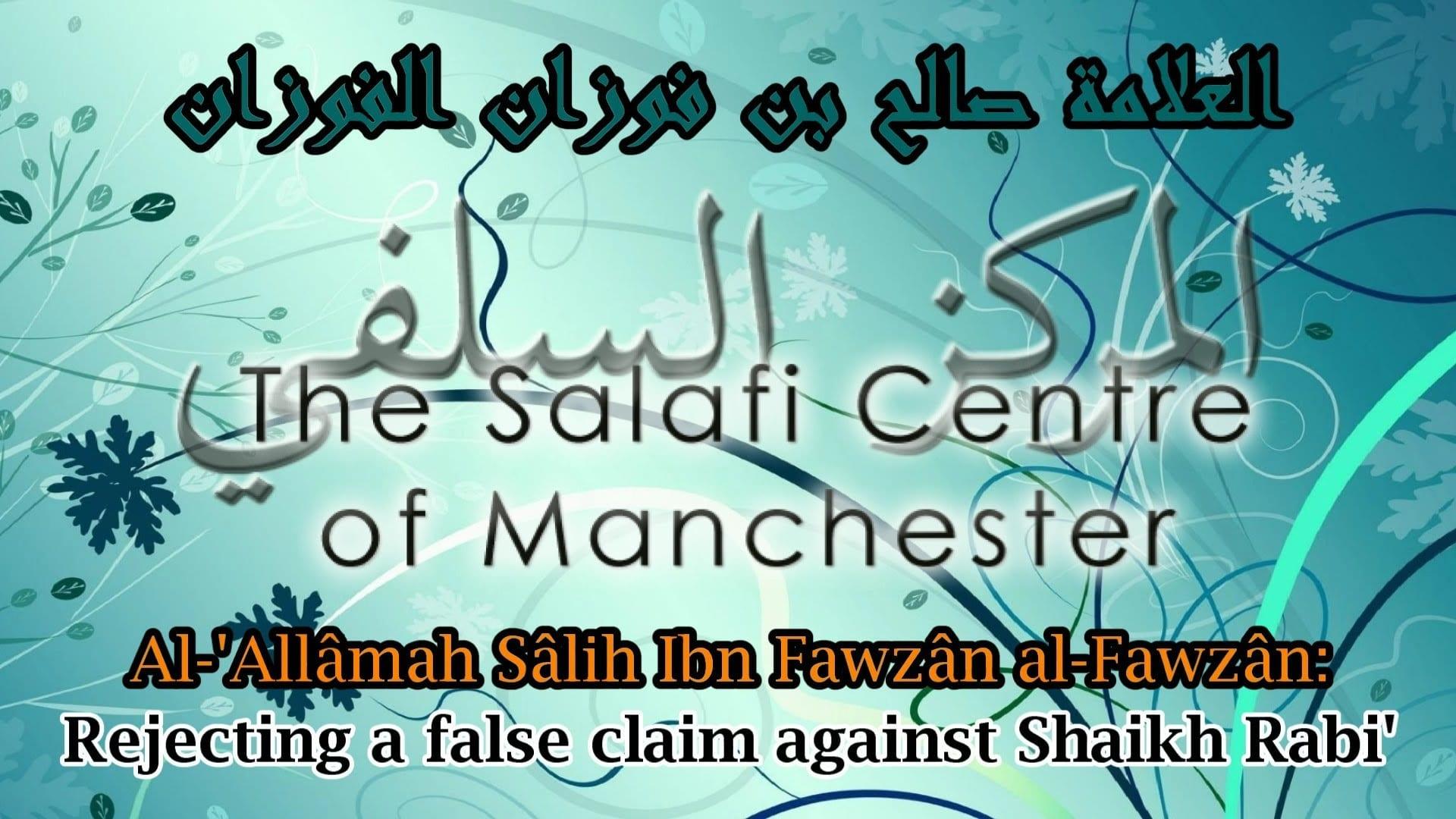Refuting the Claim that Shaikh Rabi' is a Murji'ee   Al-'Allâmah Sâlih al-Fawzân