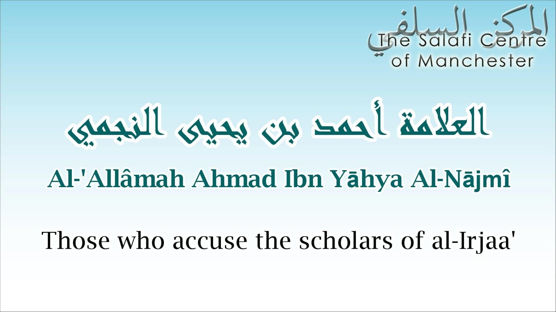 Those who accuse the scholars of al-Irjaa' | Al-'Allâmah Ahmad an-Najmī