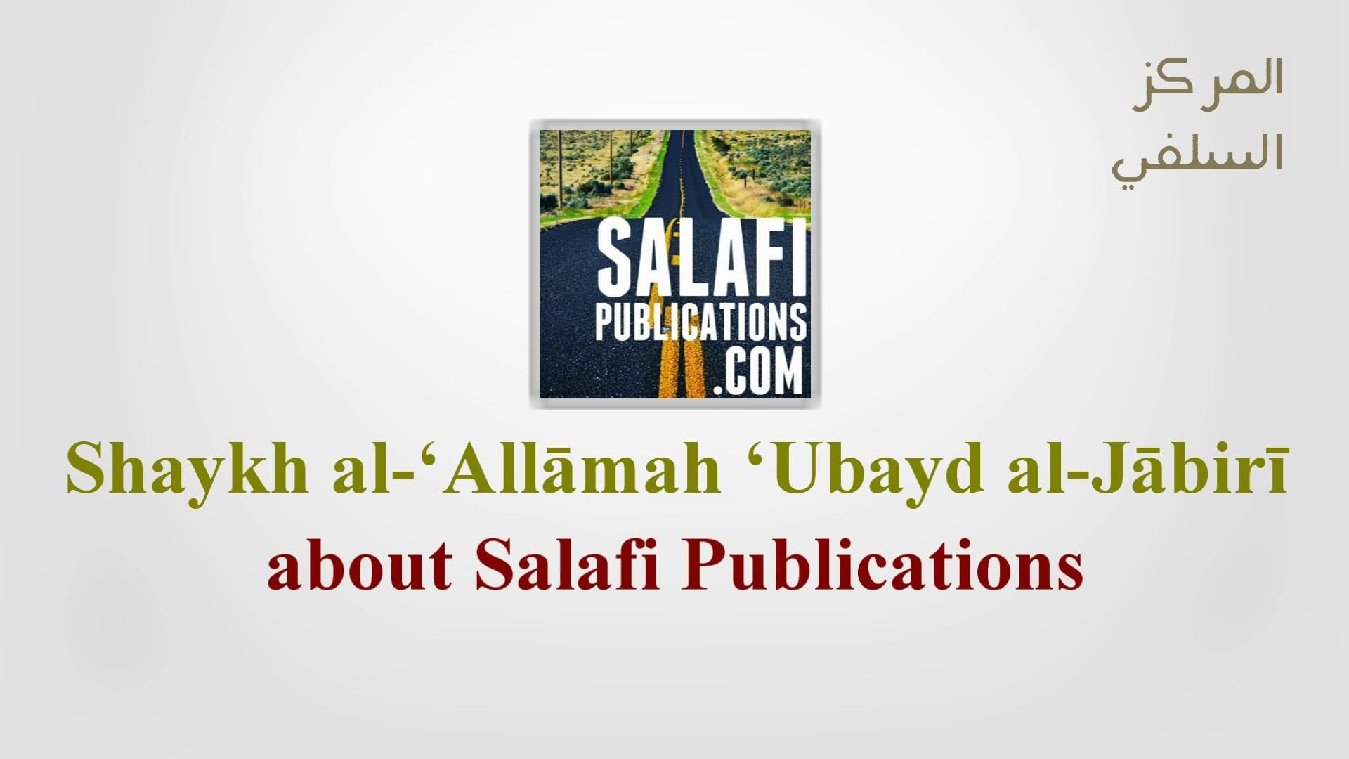 Shaykh 'Ubayd al-Jābirī about Salafi Publications