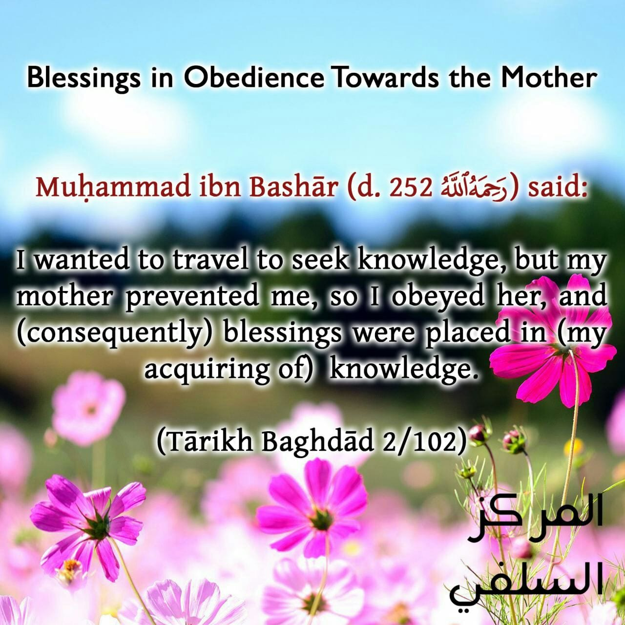 Blessings in Obedience Towards the Mother – Muhammad ibn Baschār