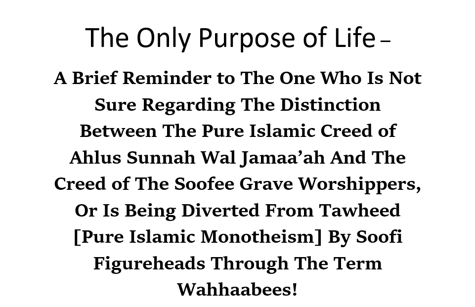 [3] Reflect and Sincerely Ask Allaah For Guidance- [Those Trapped In Soofiyyah And Grave Worship] of Life – [By Shaikh Abdullaah Bin Muhammad Bin Humaid (rahimahullaah)]