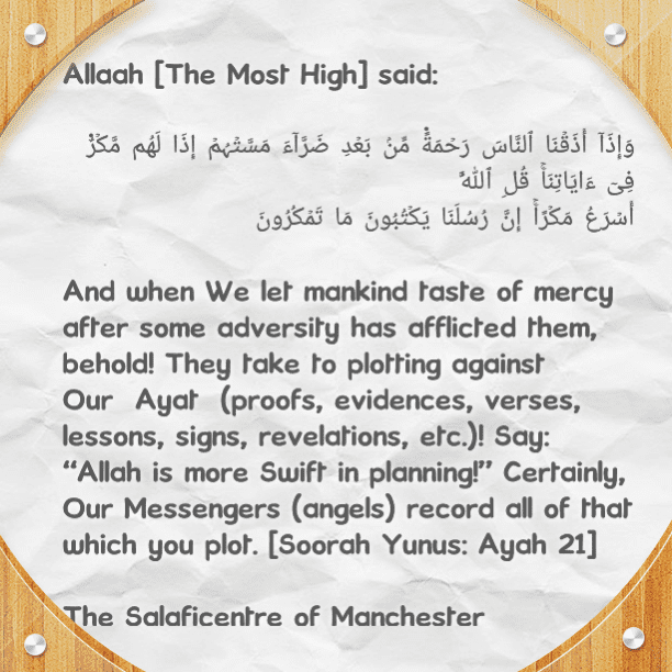 A Trait of The Ungrateful And Quarrelsome Plotters – [An Excerpt from Tafseer As-Sadi] [PDF 1 page]