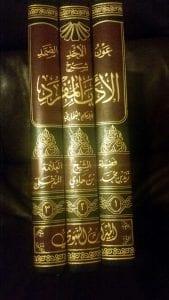 Al_Adabul-Mufrad