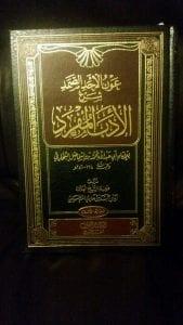 Al_Adabul_Mufrad_1