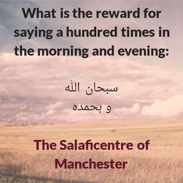 What is The Reward for saying [سُبْحَانَ اللّهِ وَبِحَمْدِهِ ] a 100 times in the Morning and Evening?!