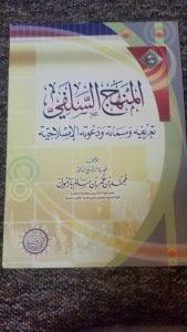salafiyyah2