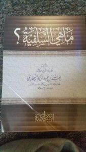salafiyyah_1