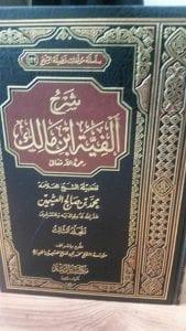 alfiyah2