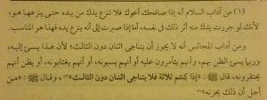 sh_fawzaan1