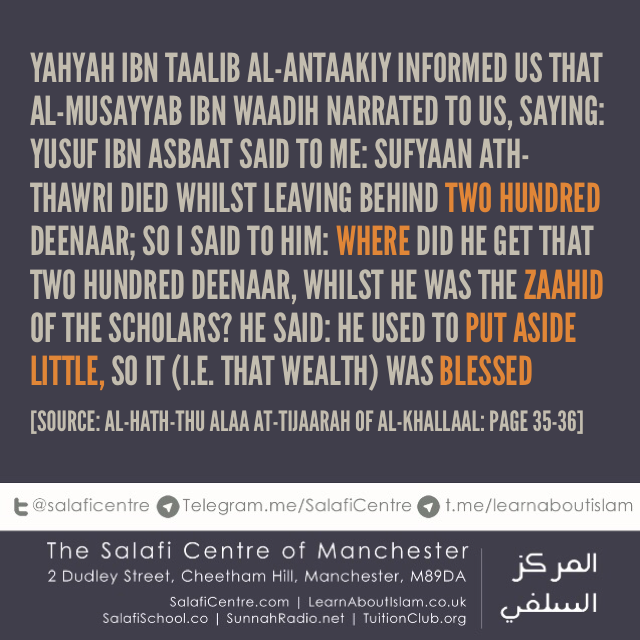 Blessed Little Savings – Sufyaan Ath-Thawree