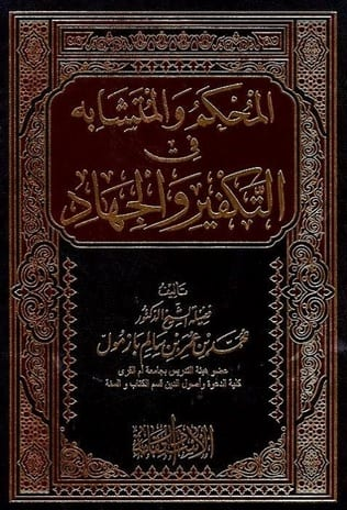 An Excellent Rebuttal Against The Shubuhaat of The Khaarijites -Takfeeris' by Shaikh Muhammad Baazmool