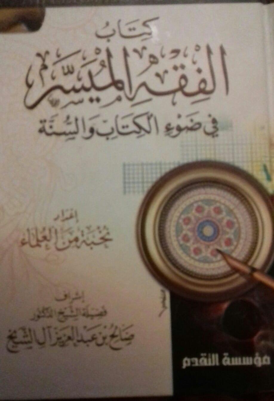 An Easy Read –InShaaAllaah- In The Arabic language On Siyaam Topics