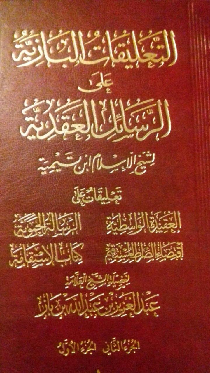 [Arabic] -Short Commentary On Four Books of Shaikhul Islaam Ibn Taymiyyah- By Imaam Abdul Azeez Bin Baaz