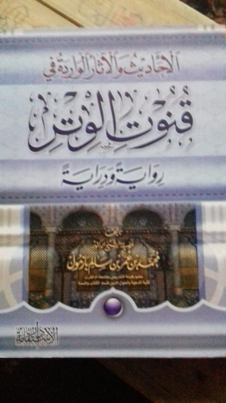 A Treatise On 'Qunoot of The Witr Salaah'- In Ramadhaan and Outside of Ramadhaan- By Shaikh Muhammad Baazmool