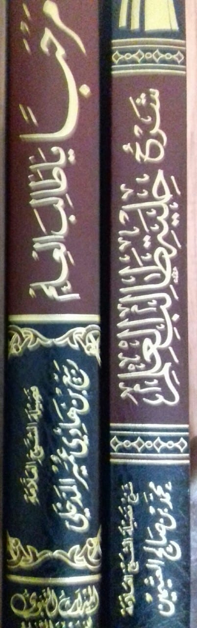 Two Books With Important Guidance For The Student of Knowledge-[Marhaban Yaa Taalibal Ilm' By Sh Rabee and Sharh Hilyati Taalibil Ilm' by Sh Uthaymeen]