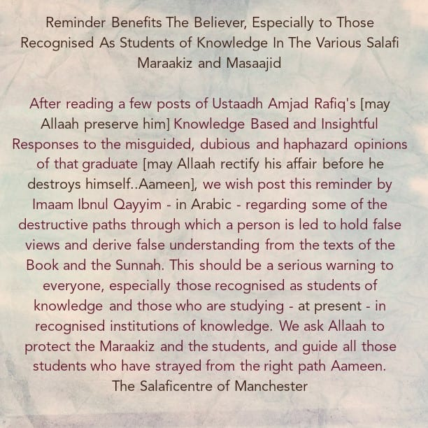 [Arabic Text Only]- Some of The Paths Leading to False Views and Opinions – By Imaam Ibnul Qayyim