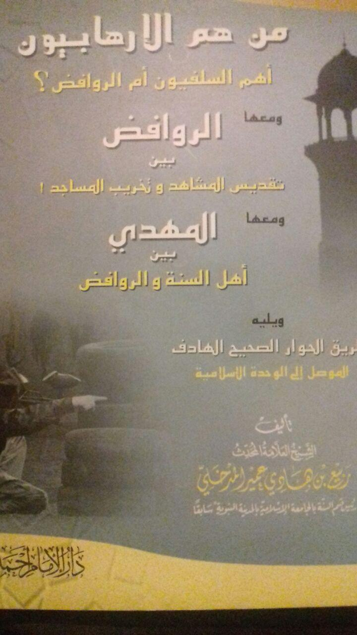 Who Are The Terrorists – The Salafiyoon Or The Rawaafid? [Get a Copy of This Very Valuable Book Written By Shaikh Rabee Bin Haadi (may Allaah preserve him)]