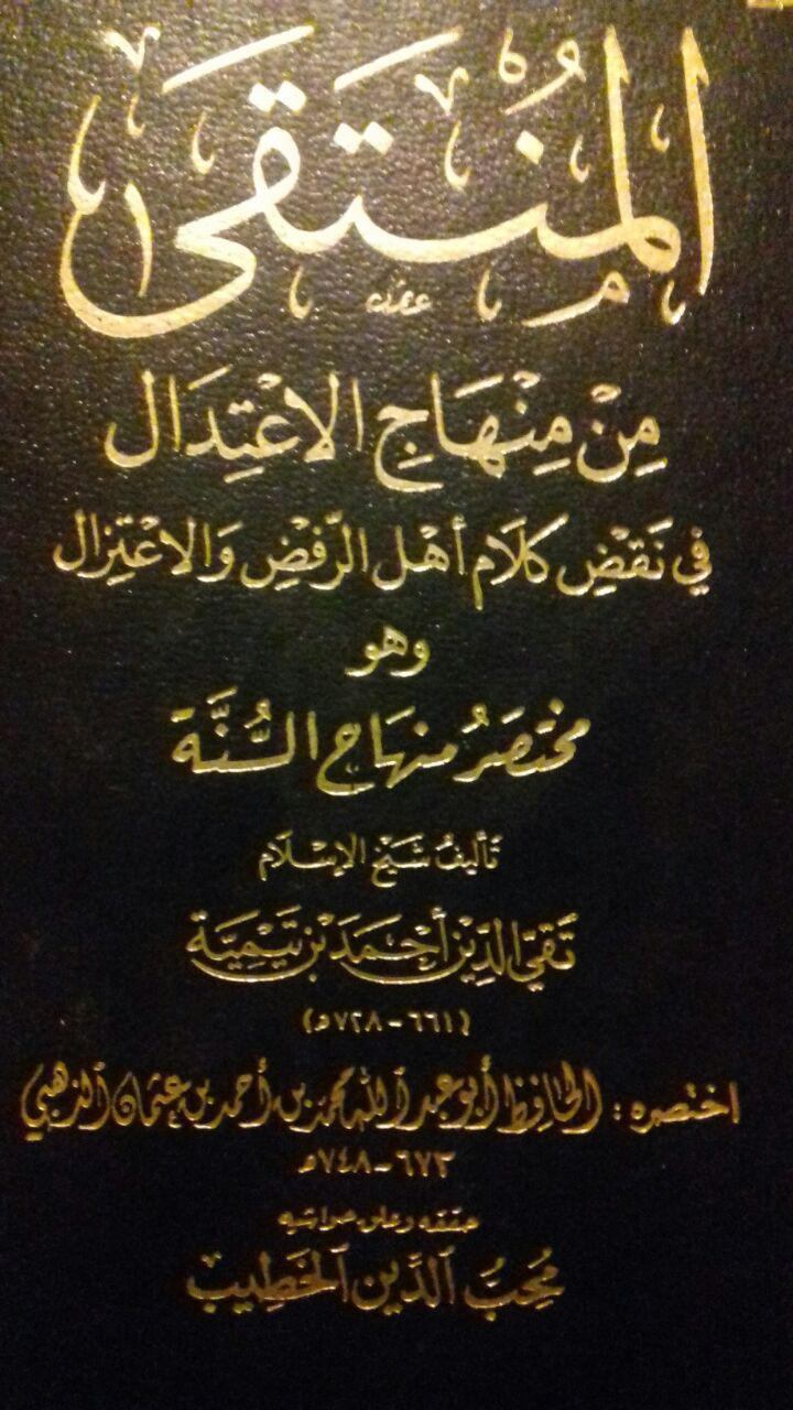 A Refutation of The Shiites And The Mutazilah