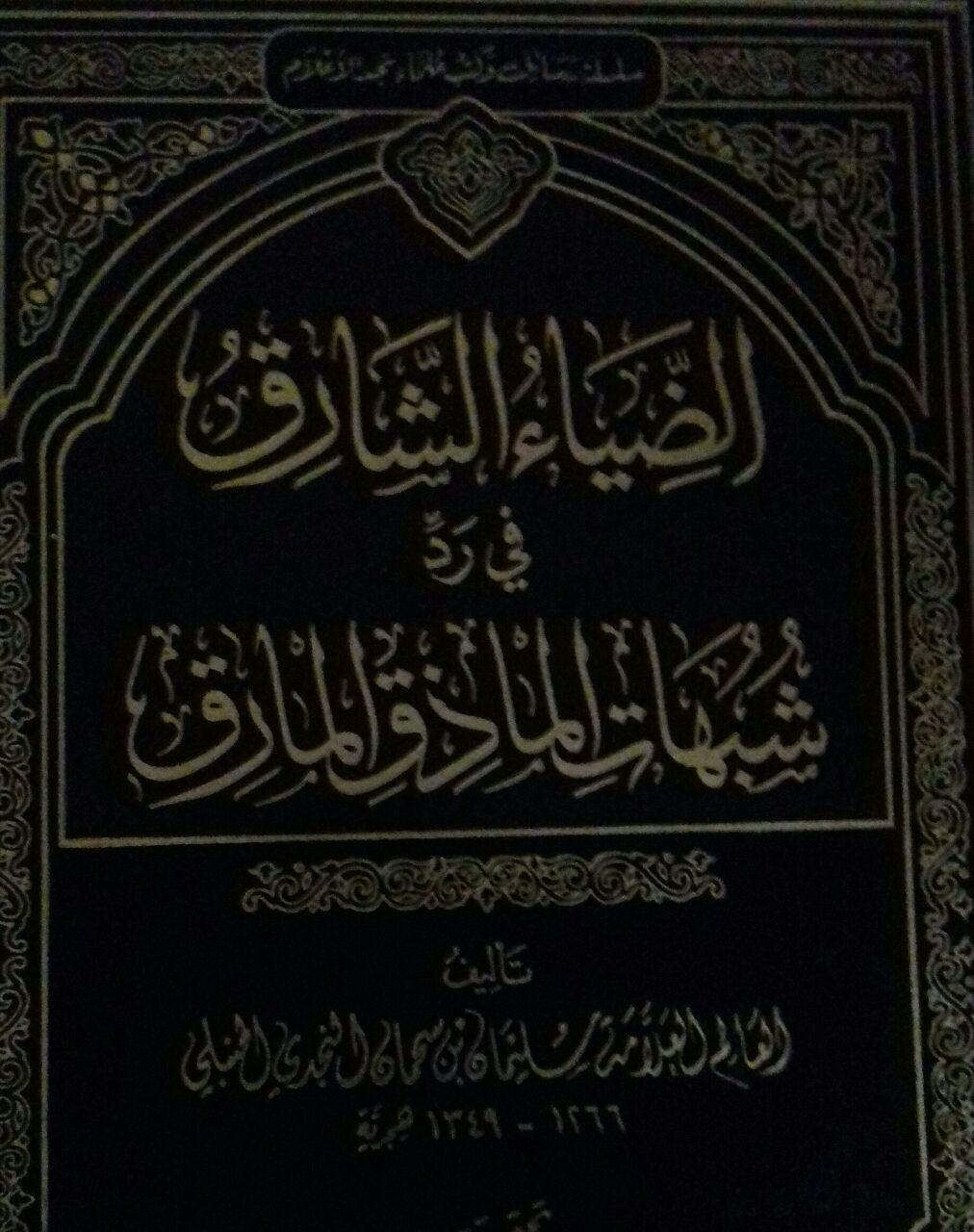 Add to Your Arabic Library: [Robust Refutation By Allaamah Sulaymaan Sahmaan [rahimahullaah] Against a Caller to Shirk and Deviation In Iraq