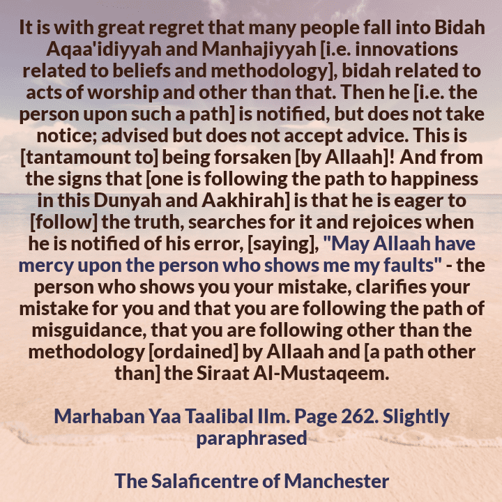 [77] Excerpts from Shaikh Rabee's Book Titled 'Marhaban Yaa Taalibal Ilm' – [One of The Signs of The Path Towards Failure]: O Allaah! Do Not Abandon Us To Ourselves In The Twinkling of An Eye (Aameen)
