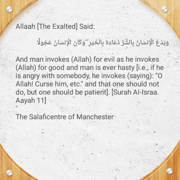 [11] Self-scrutiny: [Some of Us (Humankind) Can Be Very Hasty When Displeased, But Our Lord Repels Much Evil From Us]- Contemplation On An Aayah By Imaam As-Sadi [rahimahullaah] [PDF 1 Page]