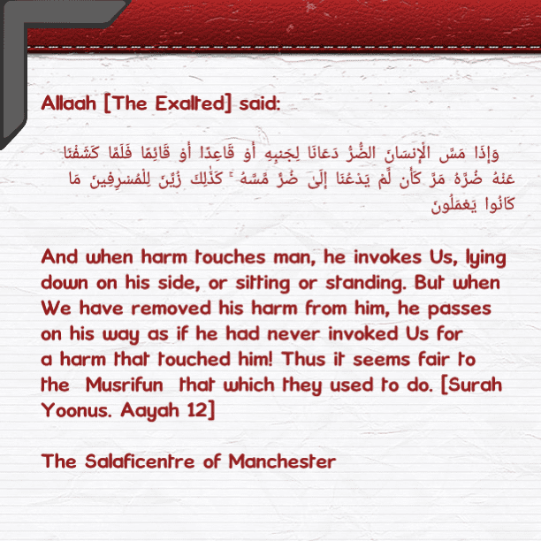 [13] Self-scrutiny: [One of Those Instances When The Human being Clearly Manifests His Bad Behaviour and Ungratefulness; (O Allaah Protect Us From This Behaviour) Aameen]- [Admonitions from Imaam As-Sadi and Imaam Ash-Shanqeetee [rahimahumallaah] [PDF 5 Pages]