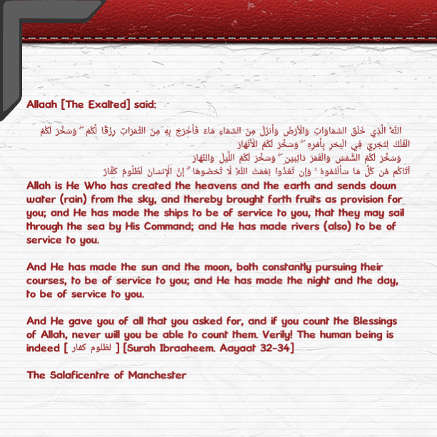 [14] Self-scrutiny: [The Human Can Be An Extreme Ingrate and Wilful Denier of The Favours of His Lord] [PDF 1 Page] – [Brief Admonition By Imaam Ibnul Jawzi and Imaam As-Sadi (rahimahumallaah)]