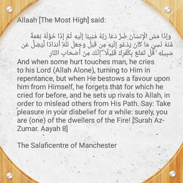 [16] Self-scrutiny: An Ingrate Exchanges The Blessings of His Lord With Kufr (disbelief) and Shirk (polytheism) – [A Brief Admonition By Imaam As-Sadi (rahimahullaah)] [PDF 2 Pages]