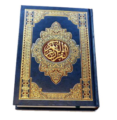 Why Do We Seek Allaah's Refuge Before Reciting The Qur'aan – By Shaikh Abdur Razzaaq Al-Badr