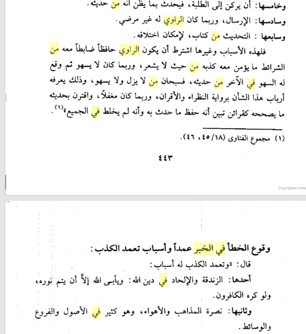 A Statement From Majmoo Al-Fataawaa – [Quoted And Elaborated Upon By Ustaadh Uwais At-Taweel (hafidhahullaah)]