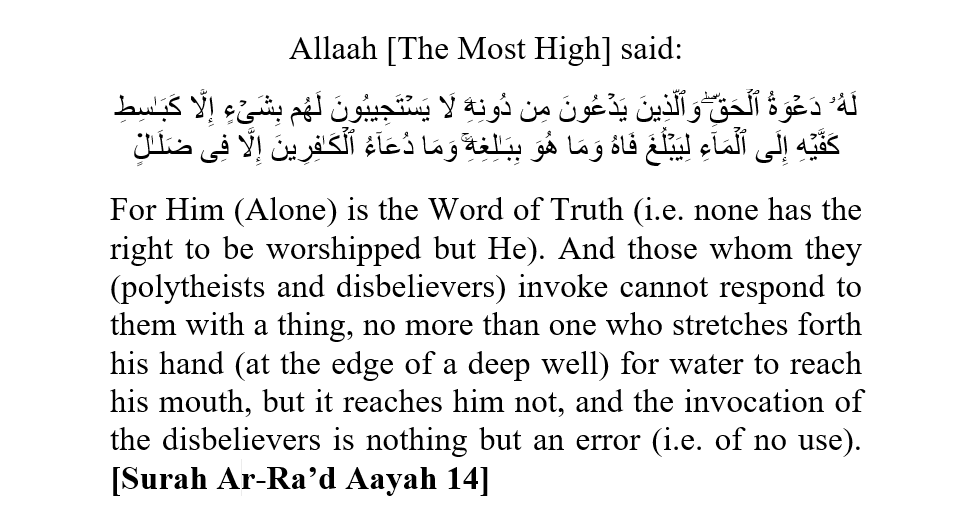 [12] Contemplation On Some Aayaat On The Subject Matter of Tawheed: [Reflection For Those Trapped In Soofiyyah and Grave Worship]