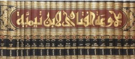 How to Read The Books of Shaikhul Islaam Ibn Taymiyyah [rahimahullaah]