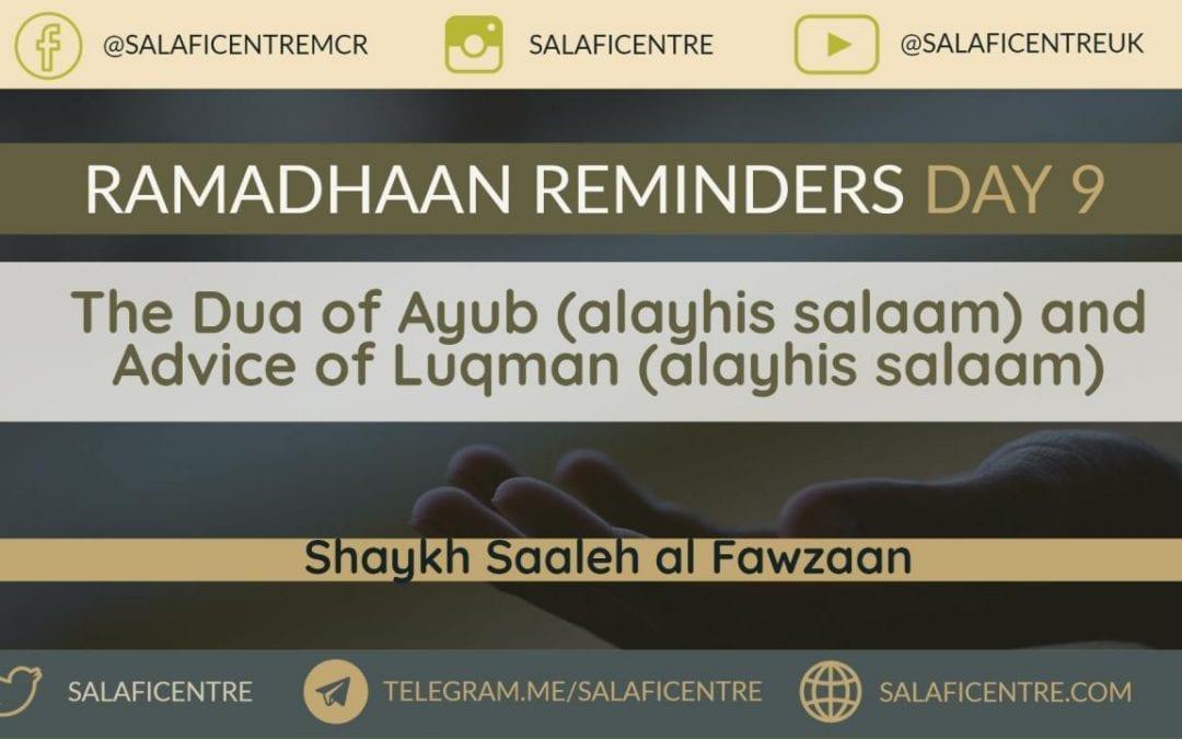 Day 9 – The Dua of Ayub (alayhis salaam) and Advice of Luqman (alayhis salaam) – Shaykh Fawzan